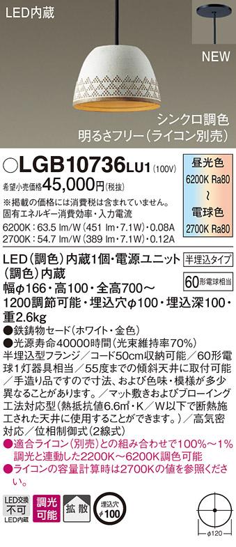 LGB10736LU1 パナソニック 岩鋳 シンクロ調色 コード吊ペンダント [LED昼光色~電球色][ホワイト]