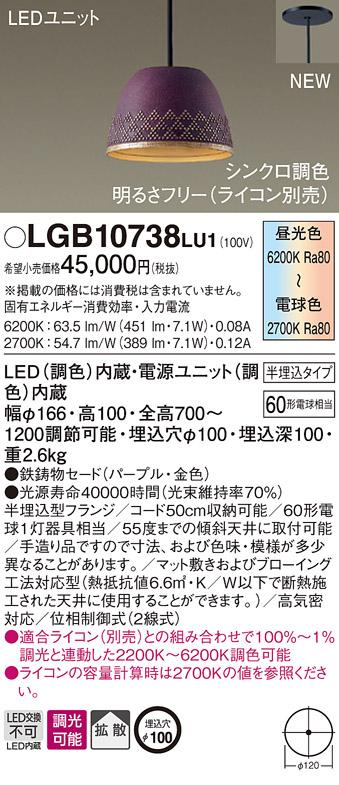 LGB10738LU1 パナソニック 岩鋳 シンクロ調色 コード吊ペンダント [LED昼光色~電球色][パープル]