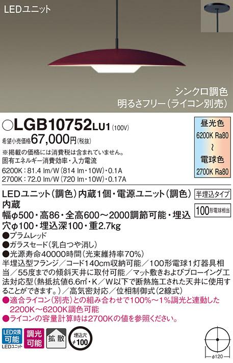 LGB10752LU1 パナソニック シンクロ調色 100形 コード吊ペンダント [LED昼光色~電球色][プラムレッド]