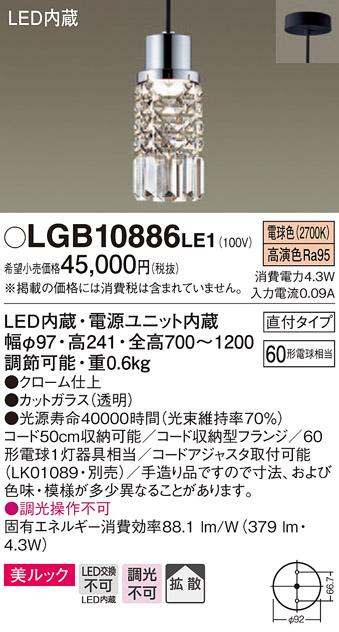 LGB10886LE1 パナソニック カットガラス 60形 美ルック コード吊ペンダント [LED電球色]