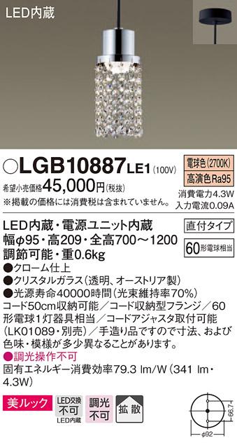 LGB10887LE1 パナソニック スワロフスキー 60形 美ルック コード吊ペンダント [LED電球色]