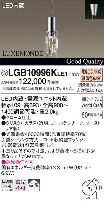 LGB10996KLE1 パナソニック LUXEMONDE リュクスモンド スワロフスキー ワイヤー吊ペンダント [LED電球色]