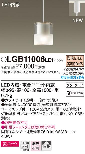 【超お買い得!】 LGB11006LE1 [LED電球色] パナソニック 60形 60形 美ルック パナソニック プラグタイプコード吊ペンダント [LED電球色], オガサチョウ:54dab260 --- business.personalco5.dominiotemporario.com