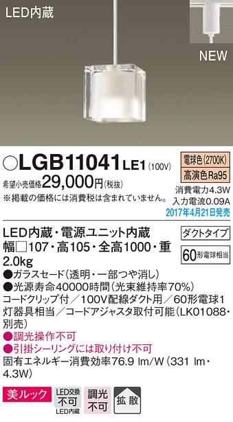 即日発送 LGB11041LE1 パナソニック 60形 美ルック プラグタイプコード吊ペンダント 美ルック [LED電球色] LGB11041LE1 [LED電球色], 近鉄和歌山:2e6464d1 --- hortafacil.dominiotemporario.com
