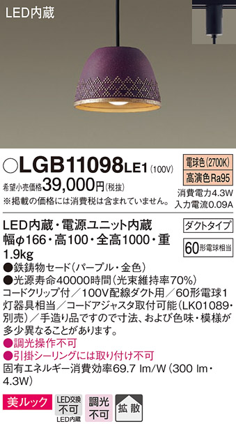 LGB11098LE1 パナソニック IWACHU 岩鋳 60形 美ルック コード吊ペンダント [LED電球色][パープル]
