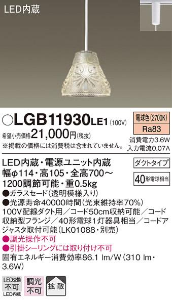 LGB11930LE1 パナソニック 40形 コンパクト プラグタイプコード吊ペンダント [LED電球色]