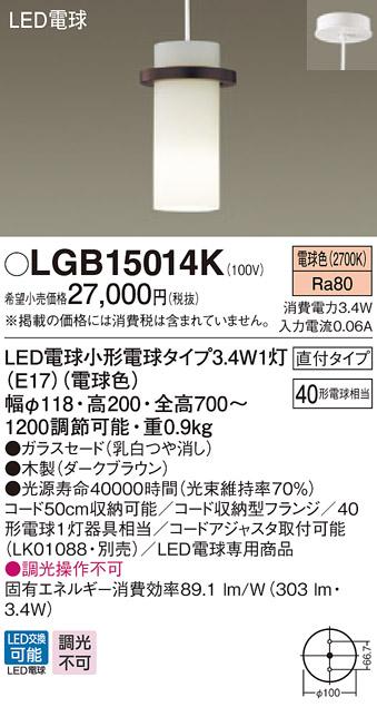 LGB15014K パナソニック 40形 コード吊ペンダント [LED電球色]