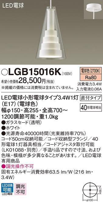 LGB15016K パナソニック 40形 コード吊ペンダント [LED電球色]