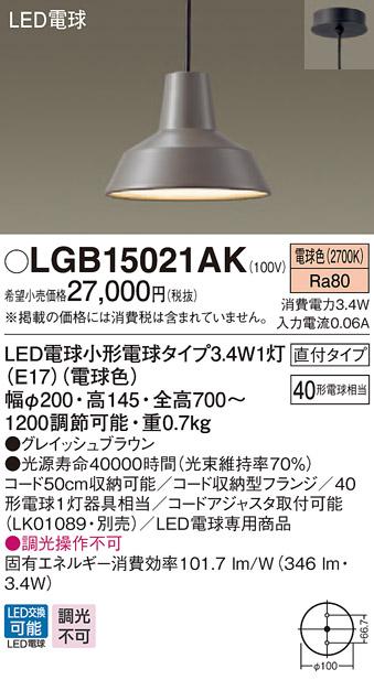 LGB15021AK パナソニック ヴィンテージスタイル 40形 コード吊ペンダント [LED電球色]