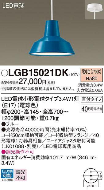 LGB15021DK パナソニック ヴィンテージスタイル 40形 コード吊ペンダント [LED電球色]