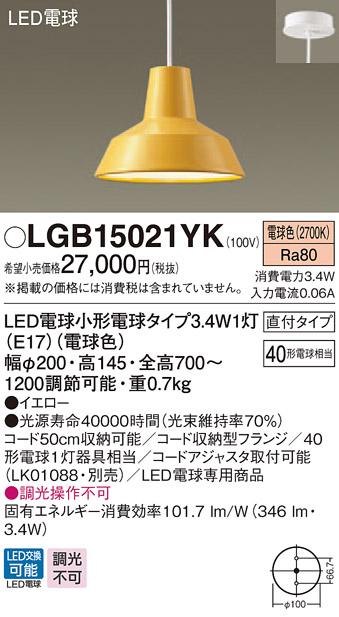 LGB15021YK パナソニック ヴィンテージスタイル 40形 コード吊ペンダント [LED電球色]