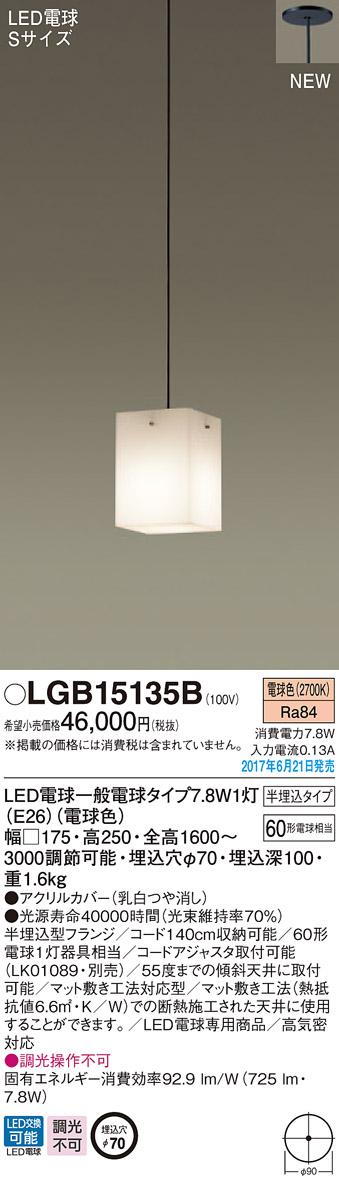 LGB15135B パナソニック 吹抜用 コード吊ペンダント [LED電球色]