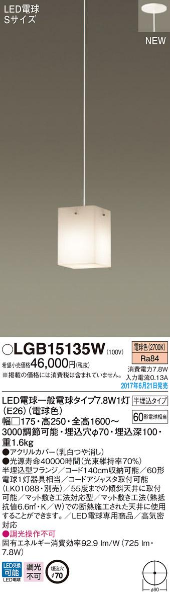 LGB15135W パナソニック 吹抜用 コード吊ペンダント [LED電球色]