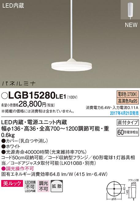 LGB15280LE1 パナソニック パネルミナ 60形 美ルック コード吊ペンダント [LED電球色]