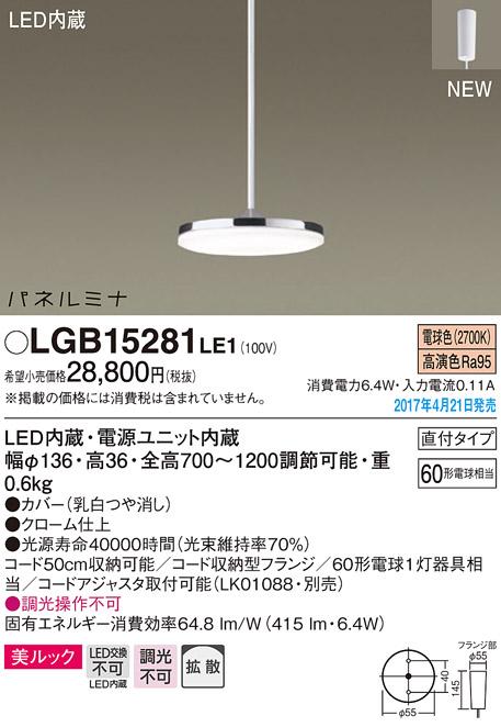 LGB15281LE1 パナソニック パネルミナ 60形 美ルック コード吊ペンダント [LED電球色]