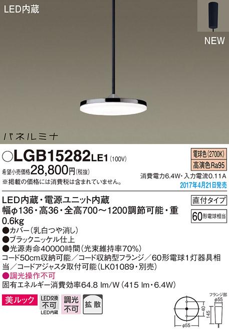 LGB15282LE1 パナソニック パネルミナ 60形 美ルック コード吊ペンダント [LED電球色]