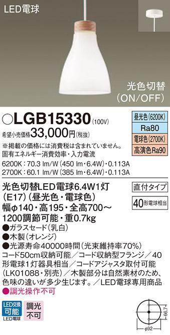 LGB15330 パナソニック 光色切替(2光色) 40形 コード吊ペンダント [LED昼光色・電球色]