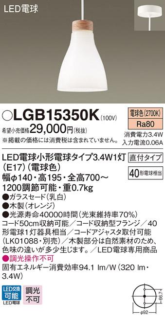 LGB15350K パナソニック ペーパーウッド 40形 コード吊ペンダント [LED電球色]
