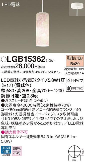 LGB15362 パナソニック SOU・SOU 菊づくし 40形 コード吊ペンダント [LED電球色]
