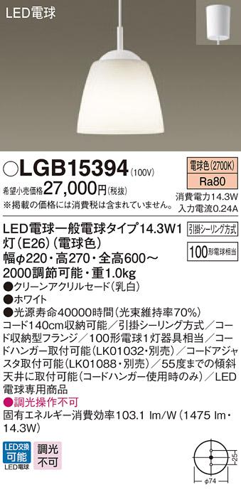 LGB15394 パナソニック 階段用 100形 コード吊ペンダント [LED電球色]