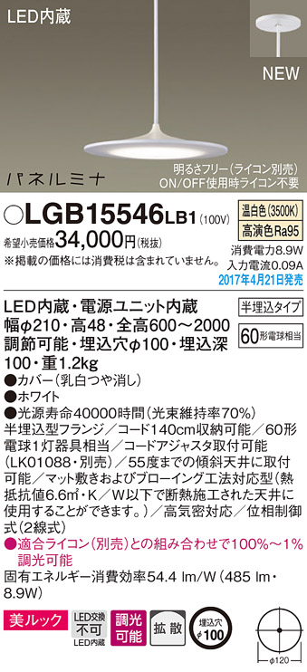 LGB15546LB1 パナソニック パネルミナ 60形 美ルック コード吊ペンダント [LED温白色][調光可能]