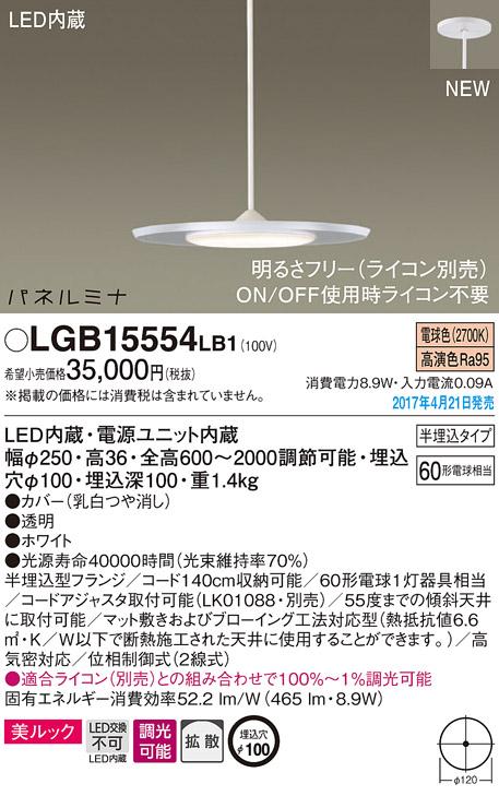 LGB15554LB1 パナソニック パネルミナ 60形 美ルック コード吊ペンダント [LED電球色][調光可能]