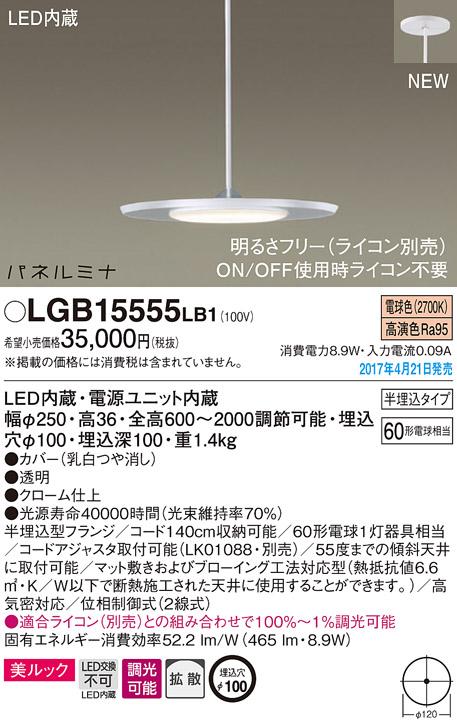 LGB15555LB1 パナソニック パネルミナ 60形 美ルック コード吊ペンダント [LED電球色][調光可能]