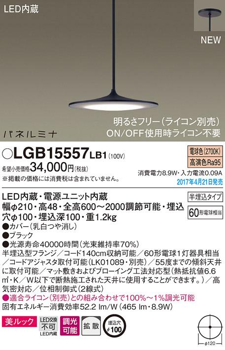 LGB15557LB1 パナソニック パネルミナ 60形 美ルック コード吊ペンダント [LED電球色][調光可能]