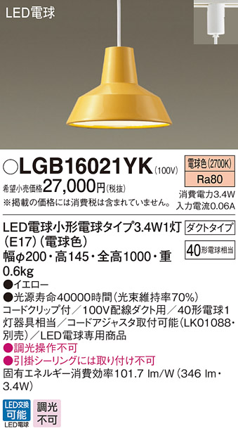 LGB16021YK パナソニック ヴィンテージスタイル 40形 プラグタイプコード吊ペンダント [LED電球色]
