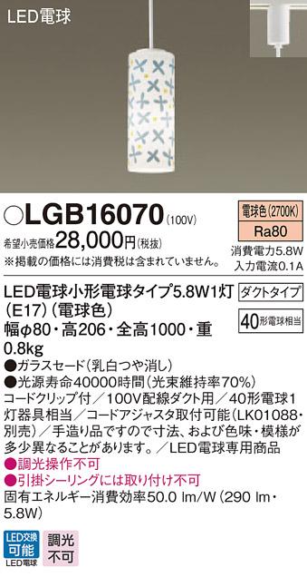 最新人気 LGB16070 パナソニック パナソニック SOU・SOU すずしろ 40形 すずしろ プラグタイプコード吊ペンダント LGB16070 [LED電球色], 五十六(イソロク):9d674edc --- supercanaltv.zonalivresh.dominiotemporario.com