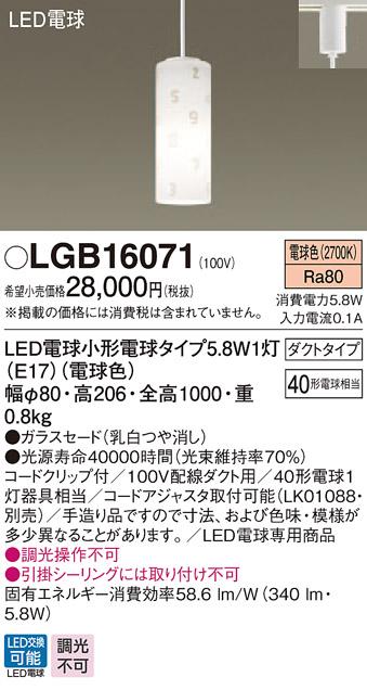 【格安SALEスタート】 LGB16071 パナソニック SOU 十数・SOU 十数 [LED電球色] そすう 40形 LGB16071 プラグタイプコード吊ペンダント [LED電球色], ベクトル リポイント:b9cb3c8e --- business.personalco5.dominiotemporario.com