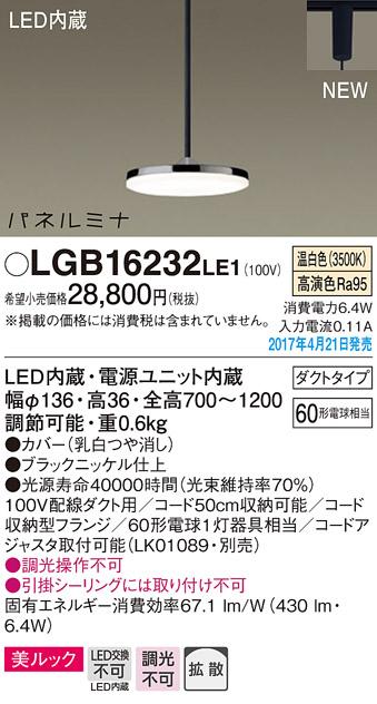 【ネット限定】 LGB16232LE1 LGB16232LE1 [LED温白色] パナソニック パネルミナ 60形 美ルック 60形 プラグタイプコード吊ペンダント [LED温白色], ツシ:b22155e2 --- business.personalco5.dominiotemporario.com