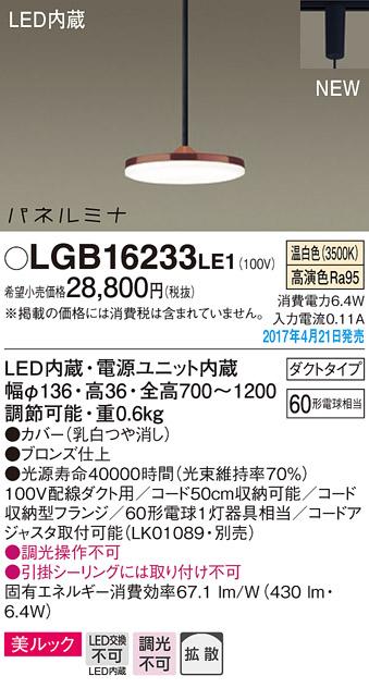 偉大な LGB16233LE1 パナソニック パネルミナ パナソニック 60形 60形 美ルック プラグタイプコード吊ペンダント 美ルック [LED温白色], 超激安:d9225195 --- business.personalco5.dominiotemporario.com