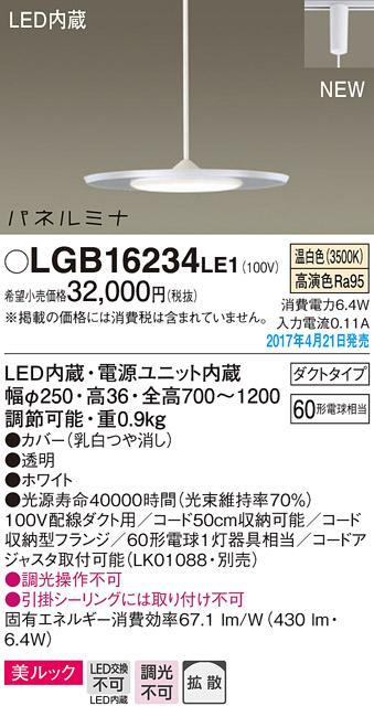 LGB16234LE1 パナソニック パネルミナ 60形 美ルック プラグタイプコード吊ペンダント [LED温白色]