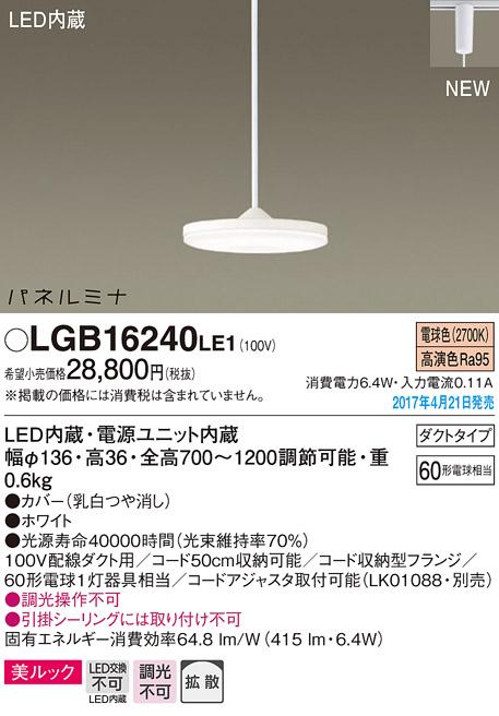 名作 LGB16240LE1 LGB16240LE1 パナソニック パネルミナ パネルミナ 60形 [LED電球色] 美ルック プラグタイプコード吊ペンダント [LED電球色], 東芝ダイレクト:2de1e072 --- hortafacil.dominiotemporario.com