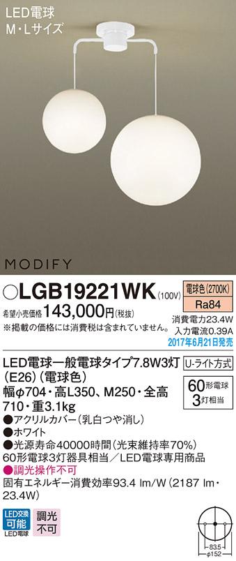 LGB19221WK パナソニック MODIFY モディファイ SPHERE スフィア 60形×3 コード吊シャンデリア [LED電球色][ホワイト]