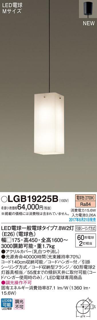 LGB19225B パナソニック 吹抜用 コード吊ペンダント [LED電球色]