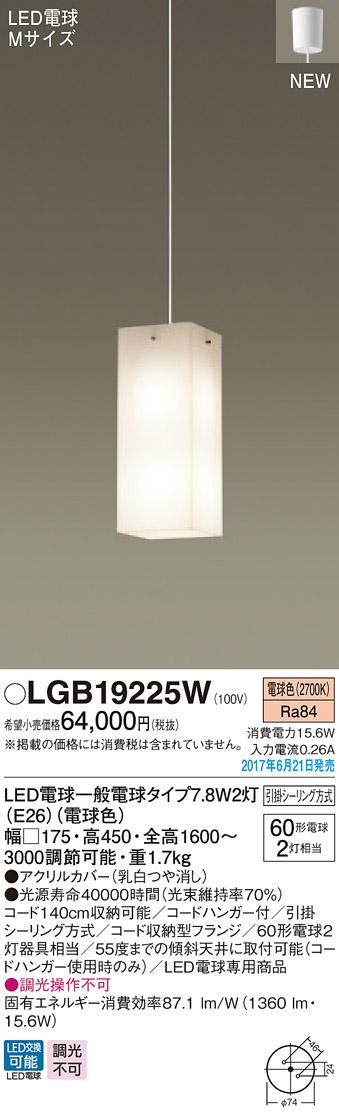 LGB19225W パナソニック 吹抜用 コード吊ペンダント [LED電球色]