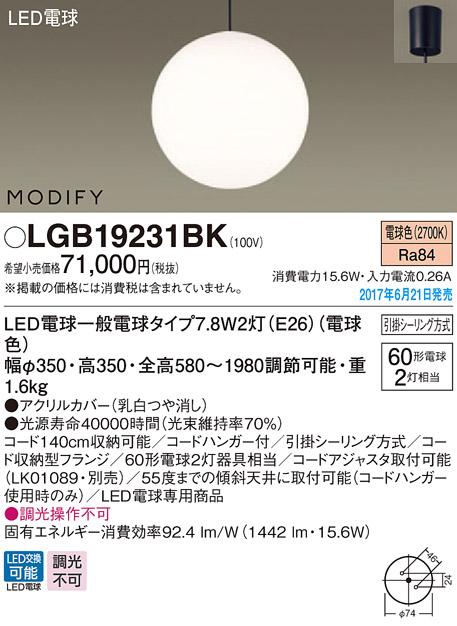 LGB19231BK パナソニック MODIFY モディファイ SPHERE スフィア 60形×2 コード吊ペンダント [LED電球色][Lサイズ][ブラック]