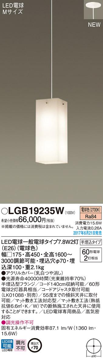 LGB19235W パナソニック 吹抜用 コード吊ペンダント [LED電球色]