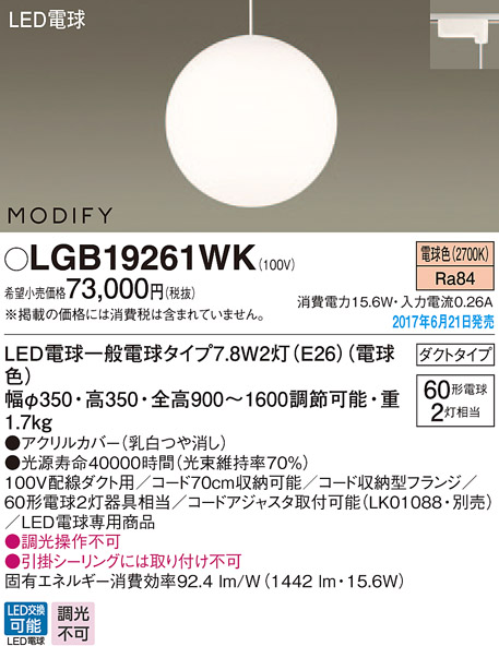 LGB19261WK パナソニック MODIFY モディファイ SPHERE スフィア 60形×2 プラグタイプコード吊ペンダント [LED電球色][Lサイズ][ホワイト]