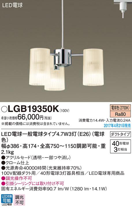 LGB19350K パナソニック 40形×3 プラグタイプコード吊ペンダント [LED電球色]