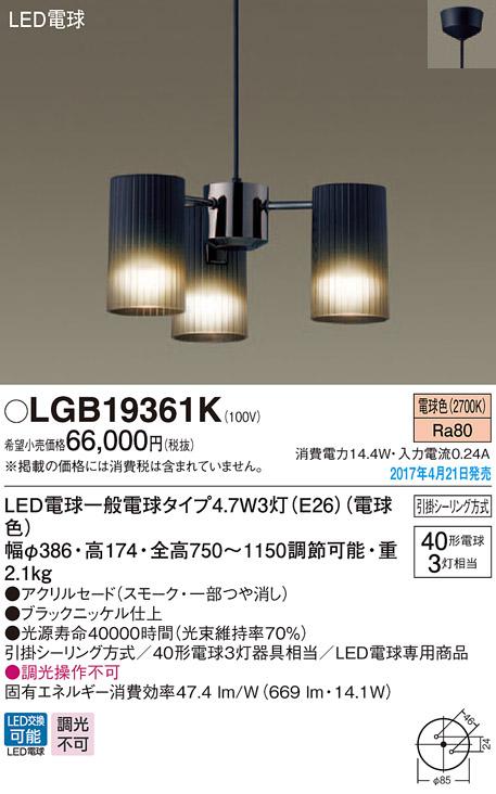 LGB19361K パナソニック 40形×3 コード吊ペンダント [LED電球色]