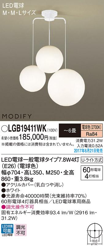 LGB19411WK パナソニック MODIFY モディファイ SPHERE スフィア 60形×4 コード吊シャンデリア [LED電球色][ホワイト][~6畳]