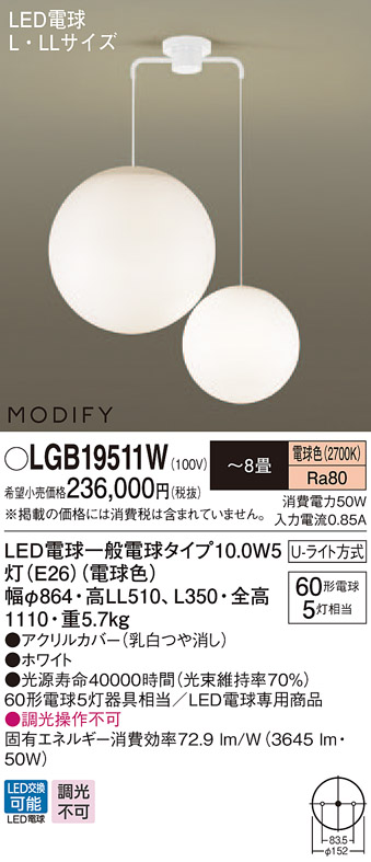 LGB19511W パナソニック MODIFY モディファイ SPHERE スフィア 60形×5 コード吊シャンデリア [LED電球色][ホワイト][~8畳]