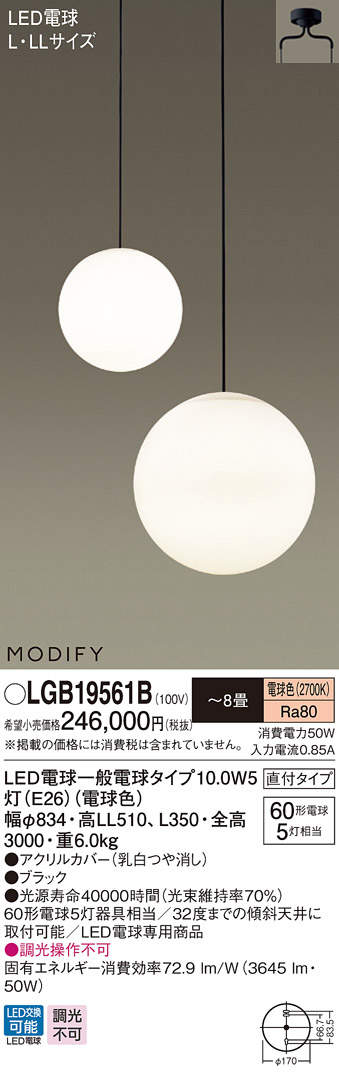 LGB19561B パナソニック MODIFY モディファイ SPHERE スフィア 吹抜用シャンデリア [LED電球色][ブラック][~8畳]