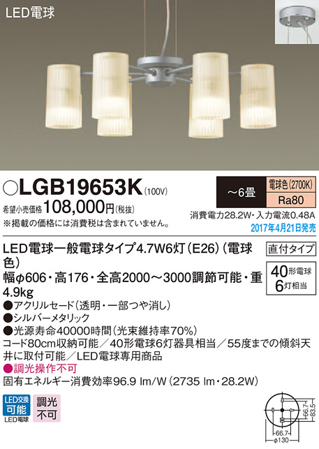LGB19653K パナソニック 吹抜用 ワイヤー吊シャンデリア [LED電球色][~6畳]
