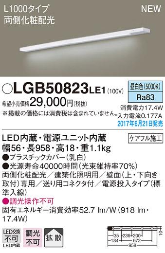 LGB50823LE1 パナソニック 両面化粧 電源投入タイプ L1000 スリムライン照明 [LED昼白色]