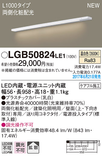LGB50824LE1 パナソニック 両面化粧 電源投入タイプ L1000 スリムライン照明 [LED温白色]