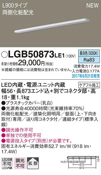 LGB50873LE1 パナソニック 両面化粧 連結タイプ L900 スリムライン照明 [LED昼白色]